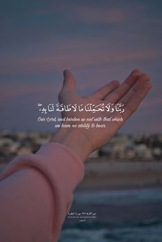 Words of Wisdom Hadith Quotes, Allah Quotes, Muslim Quotes, Imam Ali Quotes, Quran Quotes Love, Beautiful Islamic Quotes, Arabic Quotes, Text Quotes, Islamic Inspirational Quotes