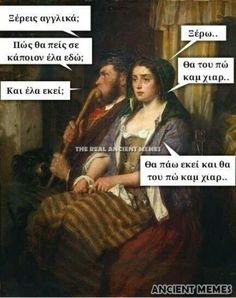 Funny Greek Quotes, Greek Memes, Sarcastic Quotes, Funny Quotes, Funny Memes, Jokes, Ancient Memes, Comic Pictures, Insta Story