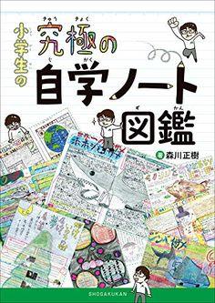 Book Lists, Handicraft, Elementary Schools, Children, Kids, Study, Learning, Books, Monopoly