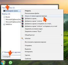 Удаление папки или программы в командной строке | VirtMachine.ru