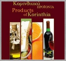 The Tourist and Business portal of Traditional food products from Greek exporting and manufacturing companies Wine Festival, Greek Recipes, Cherry Tomatoes, Wines, Portal, Traditional, Business, Travel, Food