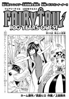 Fairy Tail 100 Years Quest 10 - Read Fairy Tail 100 Years Quest 10 Manga Scans Page Free and No Registration required for Fairy Tail 100 Years Quest 10 Fairy Tail 漫画, Read Fairy Tail, Fairy Tail Girls, Fairy Tail Manga, Anime Fairy, Fairy Tales, Read Free Manga, Manga To Read, Storyboard