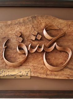 Arabic Calligraphy Art, Learn Calligraphy, Arabic Art, Calligraphy Letters, Calligraphy Tutorial, Islamic Decor, Wood Carving Designs, Learn Quran, Islam Facts