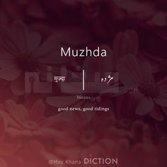 May Khana Diction ( Urdu Words With Meaning, Urdu Love Words, Hindi Words, Words To Use, Cool Words, Unusual Words, Rare Words, Sanskrit Quotes, Hindi Quotes