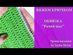 """ВЯЖЕМ КРЮЧКОМ - обвязка """"Рачий шаг"""" - YouTube"""