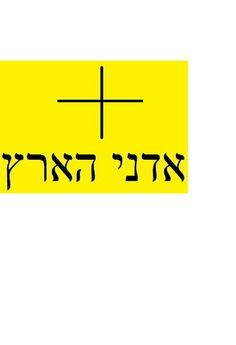 Divine Name, Adonai ha Aretz: English transliteration of the Hebrew letters.  Meaning: Lord of the Earth.  The equal armed cross is another symbol of Malkuth.