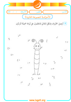 Exercises that help kids to master the second set of Arabic alphabet (د-ذ-ر-ز-س-ش-ص). They assist to exercise writing, identify the shape, and pronounce the characters. Alphabet Activities Kindergarten, Ramadan Activities, Printable Activities For Kids, Arabic Alphabet Letters, Arabic Alphabet For Kids, Alphabet Templates, Alphabet Worksheets, Arabic Handwriting, Learn Arabic Online
