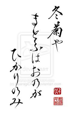 Haiku by Mizuhara Fuyugiku ya / matou wa ono ga / Hikari nomi Winter chrysanthemum, / Wearing nothing / but its own light. Japanese Haiku, Japanese Poem, Kanji Japanese, Japanese Words, Vintage Japanese, Japanese Art, Japanese Calligraphy, Calligraphy Art, Book Of Poems
