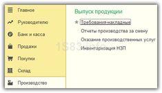 Учет производства в 1С 8.3 Бухгалтерии 3.0 для «чайников»