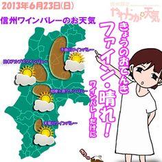 きょう(23日)の天気は「おおむね晴れ」。日中は薄い雲がかかりますが大体晴れそう。夕方頃から雲が厚みを増して、にわか雨があるかも(とくに大鹿村方面で)。日中の最高気温はきのうと大体同じで、飯田市で27度の予想。
