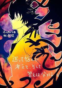 Goku And Vegeta, Son Goku, Dragon Ball Z, Goku Pics, Db Z, Doujinshi, Anime Art, Manga, Wattpad