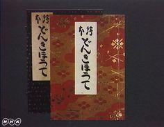 絵本「どんきほうて」  ことし、放送開始から40年目を迎えた日曜美術館。それを記念して、これまで放送した回からよりすぐりの番組を、特別アンコールでお届けします。いままでに「アトリエ訪問 岡本太郎」「私と鳥獣戯画 手塚治虫」「私と八木一夫 司馬遼太郎」「私とルドン 武満徹」を放送してきました。今回は、作家・版画家の池田満寿夫さんが染色家の芹沢銈介(せりざわけいすけ)の魅力を存分に語った番組。放送されたのは1983年7月です。  芹沢銈介(1895~1984)は、民藝運動の柳宗悦に共感し、運動に参加。沖縄の紅型(びんがた)を修得、研究し、独自の型絵染を確立します。その技は、着物、のれん、絵本、家具など幅広く、1956年には、重要無形文化財の保持者(人間国宝)に認定されました。 池田満寿夫さん(1934~1997)が、芹沢の作品にいかに魅力を感じるか、「いつも気持ちがいい」「優しさがあふれている」「創ってそれを使う喜びは、文明である」といった言葉で、じっくりと語ります。都内の芹沢のアトリエでの型絵染めの制作風景、インタビューも登場。芹沢の亡くなる前年の貴重な番組です。
