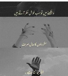Beautiful Quotes About Allah, Quran Quotes Love, Islamic Love Quotes, Islamic Inspirational Quotes, Urdu Quotes, Poetry Quotes, Qoutes, Truth Quotes, Marriage Thoughts