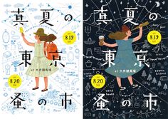 http://tokyonominoichi.com/2017_summer/wp-content/uploads/2017/06/flyer_hiruyoru.png