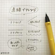今回は点線で文字アレンジを書いてみました。 手帳やノートのアレンジにいかがでしょうか。 色をつけると雰囲気が変わりますね~(^^) 文字の色鉛筆はマルチ8で書きました。 ぺんてる Pentel マルチ Bullet Journal Banner, Bullet Journal Notes, Studyblr, Note Memo, Notes Design, Journal Aesthetic, Sketch Notes, Japanese Handwriting, Pop Design