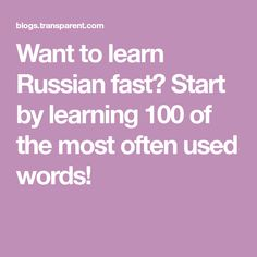 Want to learn Russian fast? Start by learning 100 of the most often used words!