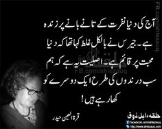 Na Urdu Quotes, Wisdom Quotes, Quotations, Best Quotes, Deep Words, True Words, Best Authors, Inspiring Sayings, Inspirational Quotes