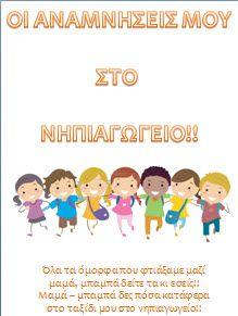 Διαχωριστικά-γνωστικά αντικείμενα για τους φακέλους στο νηπιαγωγείο End Of School Year, Preschool Education, Early Childhood, Kindergarten, Crafts For Kids, Family Guy, Memories, Cover, Summer