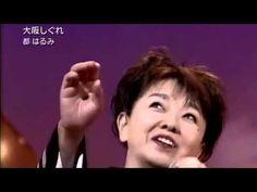 ▶ 大阪しぐれ 都はるみ Miyako Harumi Videos, Music, Youtube, Musica, Musik, Muziek, Music Activities, Video Clip