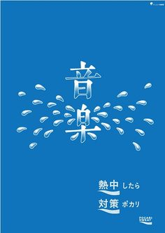 Pocari Sweat Poster by  Arata Kubota