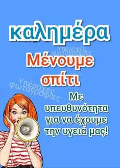 Greek Culture, Anastasia, Quotations, Greece, Greece Country, Quotes, Quote, Shut Up Quotes
