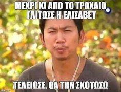 """1,491 """"Μου αρέσει!"""", 33 σχόλια - @tasosjoker στο Instagram: """"- - - - - - Hashtags:  #greekquotes #greekmemes #greece #greek #greekmeme #greekquote #lol #asteia…"""" Clever Quotes, Greek Quotes, Beauty Essentials, Film Posters, Funny Photos, Minions, Haha, Jokes, Humor"""