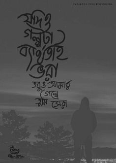 heart touching love quotes in Crazy Quotes, Love Quotes For Her, Girly Quotes, Funny Quotes, Bengali Love Poem, Love Quotes In Bengali, Heart Touching Love Quotes, Romantic Love Quotes, Romantic Couples
