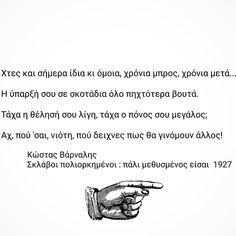 Κ. Βάρναλης 《 Πάλι μεθυσμένος είσαι 》  #zelfelia #greek_poet #greek_poetry #greek_poem #poems #poet #greek_poems #poem #varnalis #sklavoi_poliorkimenoi #1927 #beautiful
