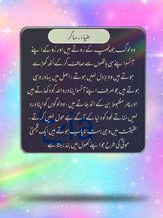 Poetry Quotes In Urdu, Urdu Quotes, Wisdom Quotes, Deep Words, True Words, Sad Girl Quotes, Urdu Thoughts, Urdu Novels, Sayings