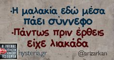 Funny Greek Quotes, Sarcastic Quotes, Jokes Quotes, Funny Phrases, Funny Times, Have A Laugh, True Words, Hilarious, Greece