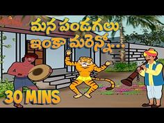 Mana Pandagalu Rhyme and Many More | 30 Minutes Compilation | Telugu Cartoon Rhymes for Kids - YouTube http://www.youtube.com/watch?v=zVTgSwfipl4