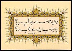 "Celâliyle zâhir olsa bu da geçer be yâ hû Cemâliyle ayan olsa ""bu da geçer"" de yâ hû Islamic World, Islamic Art Calligraphy, Sufi, Religious Art, Hats, Lds Art, Hat, Hymn Art, Hipster Hat"