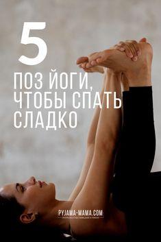 Sleep Yoga, Team Activities, Body Training, Yoga Lifestyle, Asana, Namaste, Health And Beauty, Serenity, Meditation