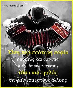 Η ΣΚΕΨΗ ΤΗΣ ΗΜΕΡΑΣ #quote #quotes #motivation #inspiration #instagood #inspirationalquotes #ελληνικά #ελληνικά #νέα ακρόπολη #nea-acropoli.gr  #greekmemes #greekquotes #greekquote #ρητά #instagreek #φιλοσοφία #φιλοσοφία_επιστρέφει #philosophy_returns Greek Quotes, Feelings, Sayings, Words, Life, Beautiful, Lyrics, Word Of Wisdom, Horse