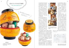Nostalgic Toys: Sweet and Nostalgic Designs in Japan - Handicrafts, Graphics, Architecture and More