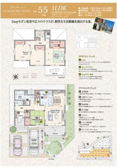 間取り|【公式】パレットコート柏たなか エヴァーシティ 千葉県柏市の新築一戸建て分譲住宅