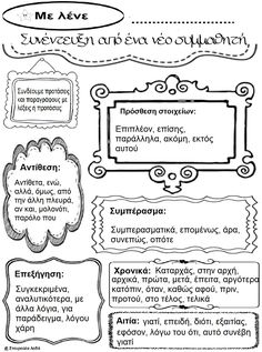 Συνέντευξη από ένα νέο συμμαθητή Teaching Writing, Writing Skills, Writing Activities, Teaching Tips, Learn Greek, Grammar Exercises, Classroom Routines, Greek Language, School Worksheets