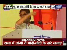After Hooda, Jharkhand CM Hemant Soren booed at in presence of PM Narendra Modi