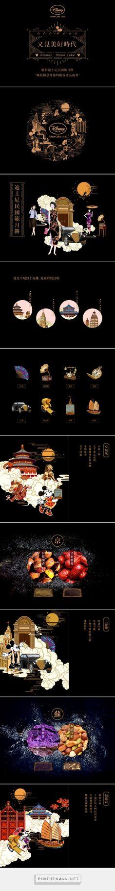 迪士尼民國範月餅 創意剖析 包装 平面 cxy137 - 原创设计作品 - 站酷 (ZCOOL) - created via https://pinthemall.net