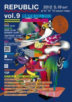 Japanese Poster: Republic Vol. 9, Night Time. 2012 - Gurafiku: Japanese Graphic Design