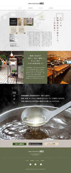 ahumさんの提案 - 飲食店 Edobori Dashi kitchen 102のホームページデザイン | クラウドソーシング「ランサーズ」 Food Web Design, Food Graphic Design, Best Web Design, Tea Design, Page Design, Layout Design, Proposal Pictures, Presentation Layout, Japan Design
