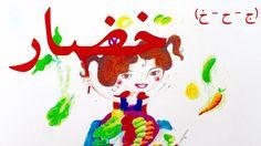 Arabic Picture Books - Beginner Reader (Level 1 - Book 3)   كتاب الأطفال...