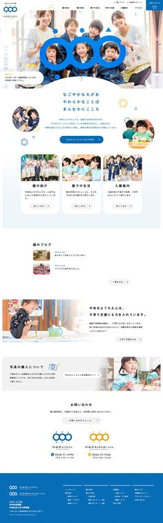 Web Design, Website Design Layout, Homepage Design, Web Layout, Layout Design, Nursery School, Nursery Design, Simple Designs, Children