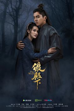 Princess Weiyoung, Princess Agents, The Wolf Online, Lobo Wallpaper, Kdramas To Watch, Darren Wang, Taiwan Drama, Wolf Poster, Korean Drama Quotes