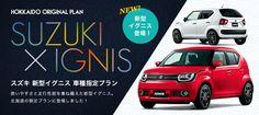 【北海道】suzuki 新型イグニス 新規導入 Modern Web Design, Text Design, Ad Design, Car Banner, Web Design Inspiration, Advertising, How To Plan, Color, Hokkaido