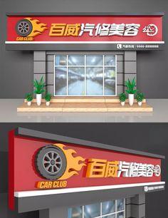 Store Design, 3d Design, Wall Design, Turbo Shop, Sign Board Design, Shop Doors, Sale Banner, Garage Design, Car Shop