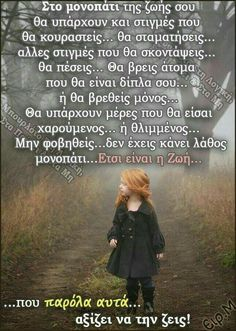 Greek Quotes, Wise Quotes, Motivational Quotes, Inspirational Quotes, Feeling Loved Quotes, Prayer For Family, Greek Culture, Life Motivation, Inspiring Quotes About Life