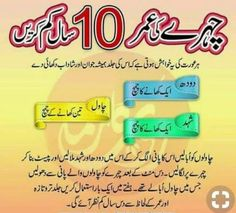 Fitness Tips In Urdu 56 Super Ideas Fitness-Tipps in Urdu 56 Super-Ideen Natural Health Tips, Good Health Tips, Health And Beauty Tips, Health Advice, Healthy Tips, Beauty Tips For Glowing Skin, Beauty Tips For Face, Beauty Skin, Beauty Hacks