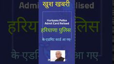 Hssc haryana police admit cards relised