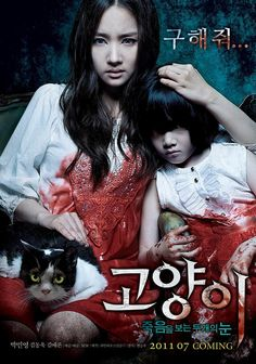 The Cat (고양이: 죽음을 보는 두 개의 눈 2011 Film) starring Park Min Young, Kim Ye Ron, and Kim Dong Wook. http://asianwiki.com/The_Cat_(2011-Korean_Movie)